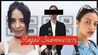 Угадай за короткое  время как зовут этого человека.Русские и Американские знаменитости.