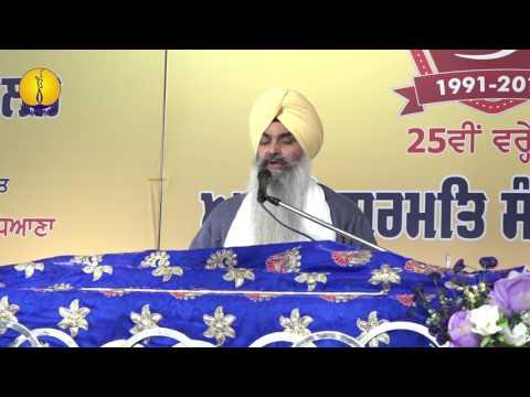 25th AGSS 2016: Gurmat Vichar Giani Kulwant Singh Ji