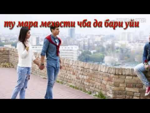 Премьера клип.дили шикаста.dili Shikasta. Ту маро хости чба да бари уйи