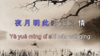 Vén rèm châu Juan Zhu Lian Lyrics Chinese Pinyin Karaoke