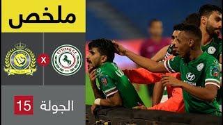 ملخص مباراة الاتفاق والنصر في الجولة 15 من الدوري السعودي للمحترفين