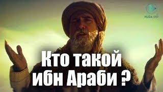 """Правда об Ибн Араби из сериала """"Возрождение Эртугрула"""""""