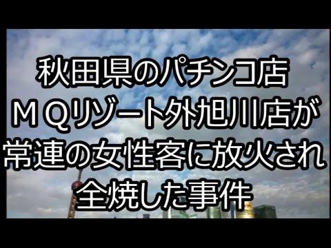 小田島奈央子が秋田県の営業中パチンコ店を放火全焼させた事件