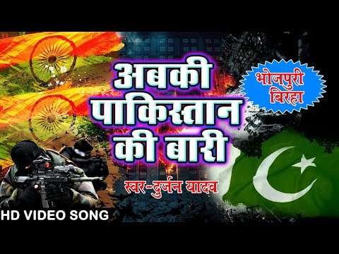 HD BIRAHA VIDEO | अबकी पाकिस्तान की बारी। फिल्म की कहानी जैसी बिरहा। DURJAN YADAV