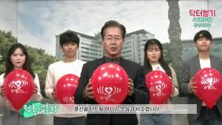 동명대학교 정홍섭 총장님 학생들과 소생캠페인 참여