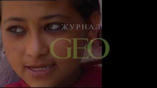 GEO. Запретное Королевство Мустанг 1 серия. Мистический фильм-шедевр про сказочный Тибет
