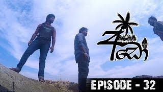 අඩෝ - Ado | Episode - 32 | Sirasa TV Thumbnail
