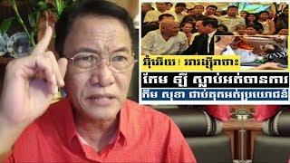 សម រង្ស៊ី មិនភ្លើដូច កែម ឡី និង កឹម សុខា ទេ _ Sam Rainsy is not like Kem Ley and Kem Sokha