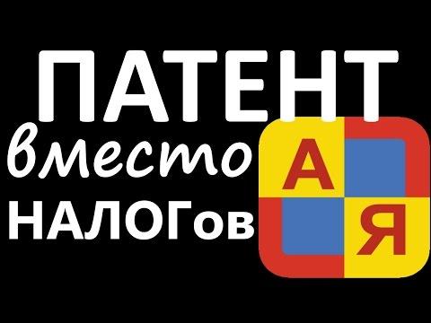 ПАТЕНТНАЯ система налогообложения от А до Я