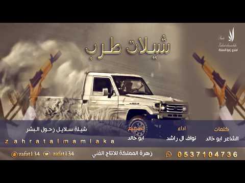اجمل شيـلات طـرب حماسيه تغلق الطبلون جديد    شيلة 2020     كلمات ابو خالد