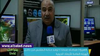 'الأرصاد' تعلن موعد انتهاء موجة الطقس غير المستقر بالبلاد.. فيديو