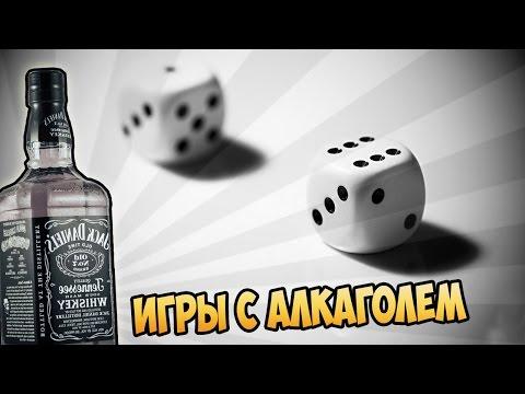 ТОП 5 ИГР С АЛКОГОЛЕМ