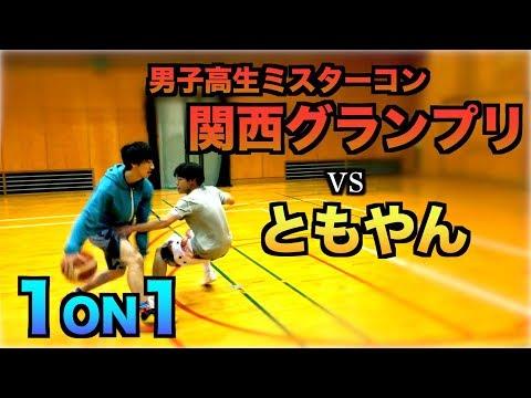 【バスケ】ともやんを倒せ!vs男子高生ミスターコン関西グランプリ
