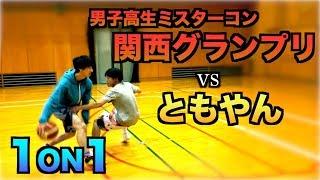 【バスケ】ともやんを倒せ!vs男子高生ミスターコン関西グランプリ thumbnail