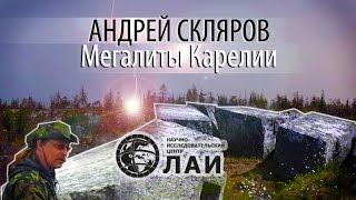 Андрей Скляров: Мегалиты Карелии (Эксклюзивное видео из архива ЛАИ)