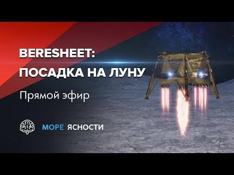 Посадка Beresheet на Луну в Море Ясности | Прямой эфир