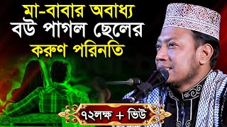 Baixar New Islamic Bangla Waz Mahfil By Mufti Maulana Amir Hamza