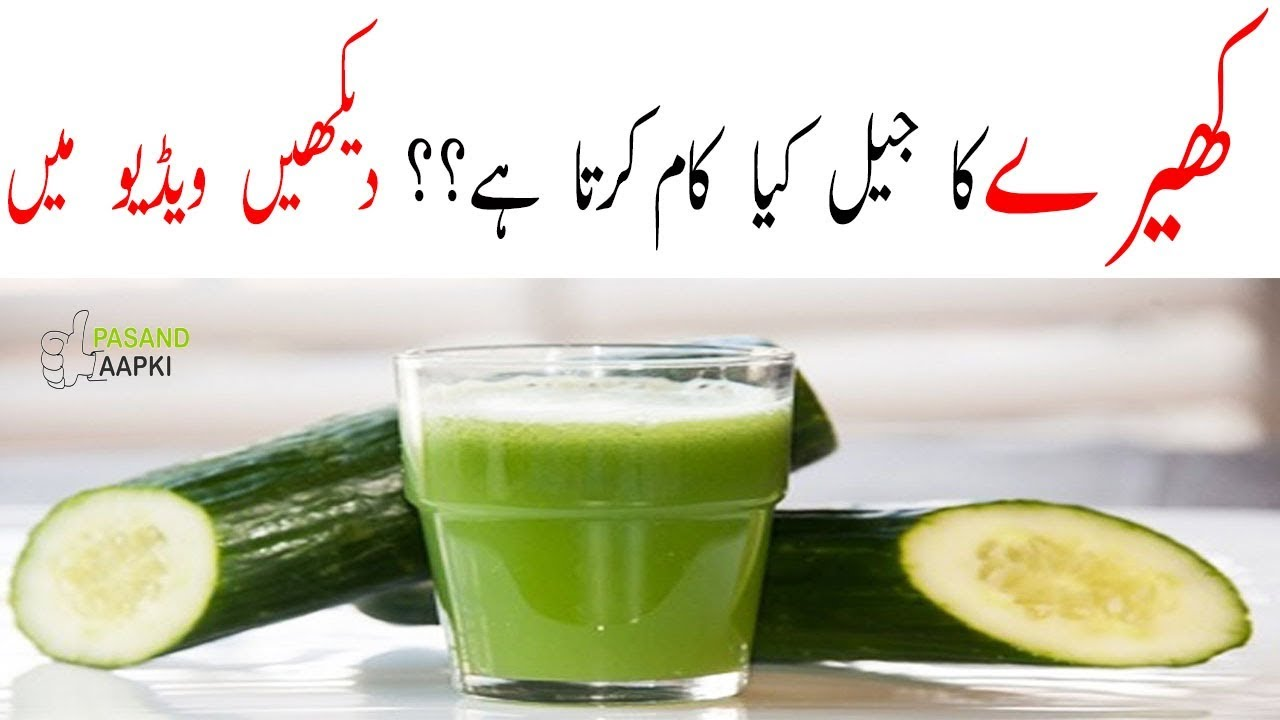 cucumber : cucumber benefits : cucumber nutrition information in urdu with Dr Khurram:Pasand Aapki