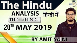 20 MAY 2019 - The Hindu Editorial News Paper Analysis [UPSC/SSC/IBPS] Current Affairs