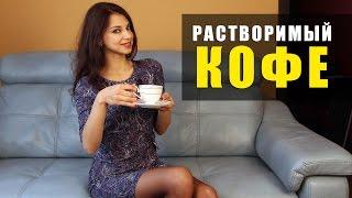 видео Растворимый кофе: польза и вред