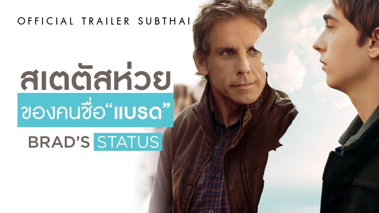Photo of เบน สติลเลอร์ ภาพยนตร์และรายการโทรทัศน์ – [Official Trailer ซับไทย] BRAD'S STATUS สเตตัสห่วยของคนชื่อแบรด