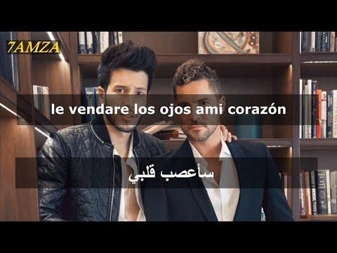David Bisbal, Sebastian Yatra – A Partir De Hoy مترجمة عربي