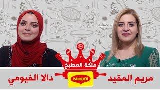 الحلقة العاشرة - مريم المقيد VS دالا الفيومي