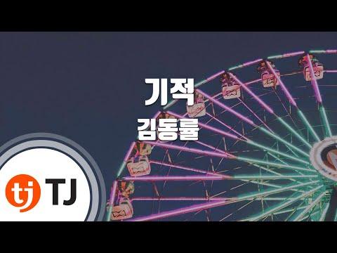 [TJ노래방] 기적 - 김동률 / TJ Karaoke