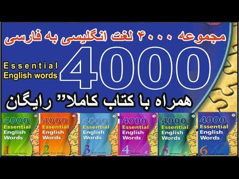 دانلود-کتاب-4000-کلمه-ضروری-انگلیسی