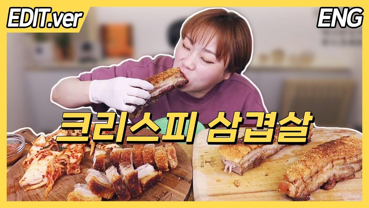 [ENG] 크리스피 삼겹살 먹방편~! /20210329방송 편집버전