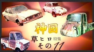 【神回再び】その数30台!ミゼット、スポーツカー、トラック…国産の旧車、廃車が大集合!!昭和の自動車スペシャル!その11