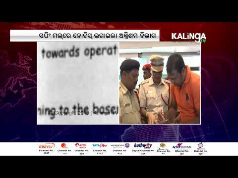 Odisha Fire Services Department Slapped Notice to Shopping Malls in Bhubaneswar