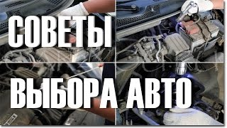 видео Как выбрать автомобиль с пробегом