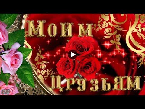 Пожелания Для Друзей Спасибо Вам друзья Музыкальная видео открытка поздравления Песня А Туралина