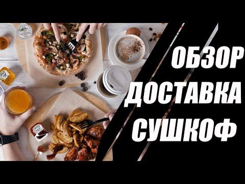 СУШКОФ / Обзор доставка еды СУШКОФ / Екатеринбург/ Обзор на роллы и сеты