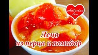 Лечо из перца и помидор на зиму! Классический рецепт! Заготовки!