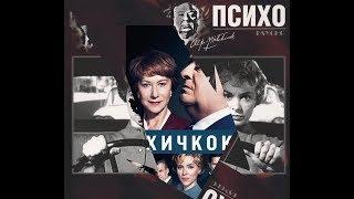 Что посмотреть Психо (1960) и Хичкок (2012)