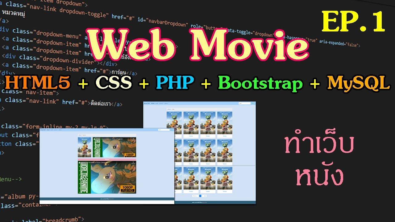 Photo of เว็บ ภาพยนตร์ – สอนสร้างเว็บหนัง PHP + XAMPP + HTML + Bootstrap 4 [EP.1] ขึ้นโครงเว็บ ด้วย HTML