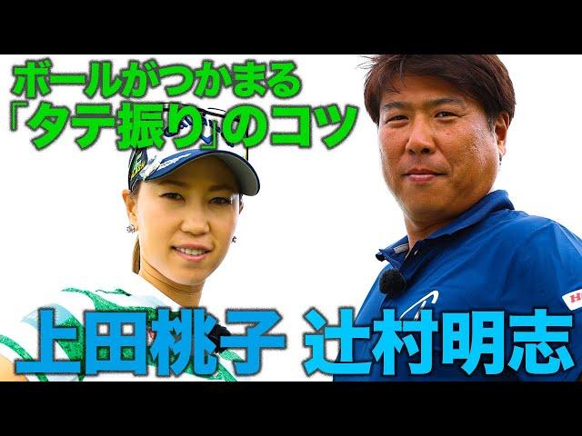 【上田桃子 最新レッスン】ボールがつかまるタテ振り 3つのコツ
