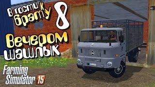 Вечером шашлык! - ч8 Farming Simulator 2015