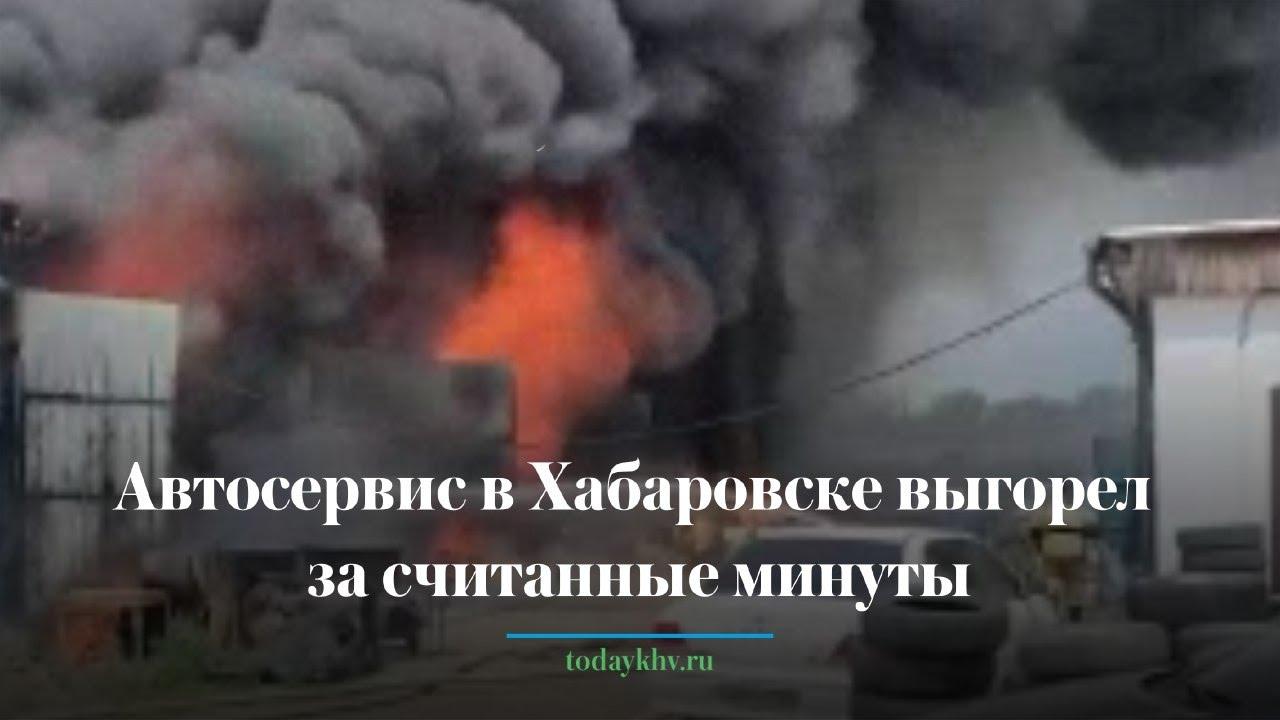 Автосервис в Хабаровске выгорел за считанные минуты