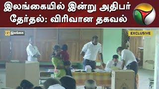 இலங்கையில் இன்று அதிபர் தேர்தல்: விரிவான தகவல் | Sri Lanka | 2019 Sri Lankan Presidential Election