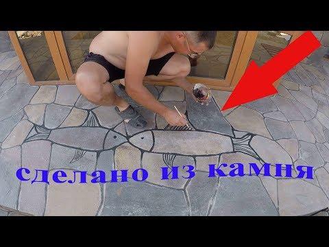 Мы укладываем природного камня. РЕКОМЕНДУЮ!!!