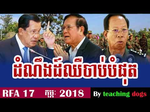 Cambodia News 2018 | RFA Khmer Radio 2018 | Cambodia Hot News | Afternoon, On Sat 17 February 2018