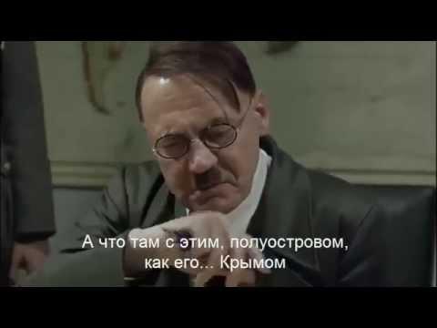 Гитлер об Украине и Крыме   Майдан последствия, то ли еще будет   Ржака до слез