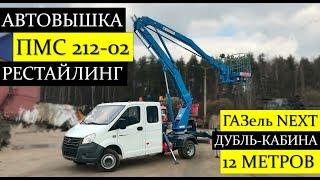 Автовышка ПМС 212-02 на шасси ГАЗель NEXT ДК! Обзор и главные особенности вышки.