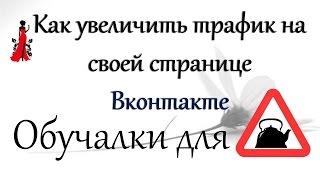 Как увеличить трафик на своей странице Вконтакте