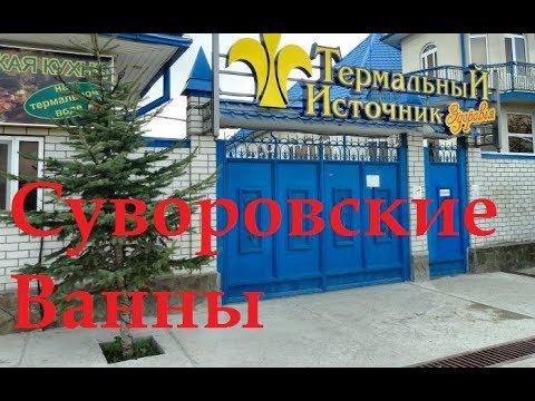 Кавказские Минеральные Воды - Суворовские Ванны. Термальные источники