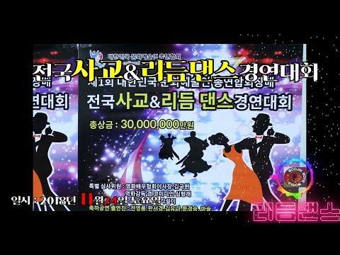 전국 사교&리듬댄스 경연대회*총상금3000만원* (빗속에여인)
