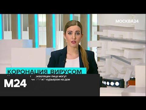 """""""Москва сегодня"""": Собянин рассказал, как получить больничный находящимся на карантине - Москва 24"""